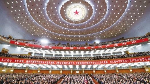 十九大定義中國發展新內涵<br/>The 19th CPC National Congress defines the new conten...