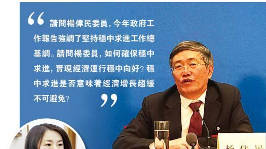 楊偉民:經濟質的提升階段 增速下行可能是必然趨勢<br/>Yang Weimin: Slower growth is necessary for high-qual...