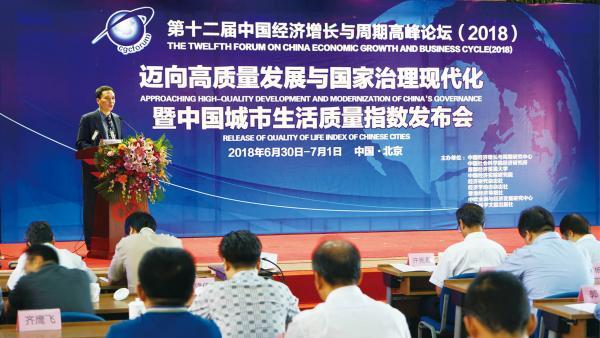 """邁向高質量發展與國家治理現代化 —第十二屆""""中國經濟增長與週期高峰論壇""""在北京召開<br/>Entering a high-quality economic development and mode..."""